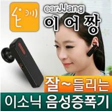 음성증폭기(모노형)보청기능 16배증폭 볼륨조절 4단계음색조절 소리증폭기 청음기
