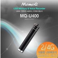 [MQ-U400(4GB)] 초소형녹음기 고품격디자인 고음질녹음  대기전력제로